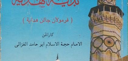 Bidayatul Hidayah II
